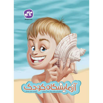 کتاب پیش دبستان آزمایشگاه کودک انتشارات کاگو