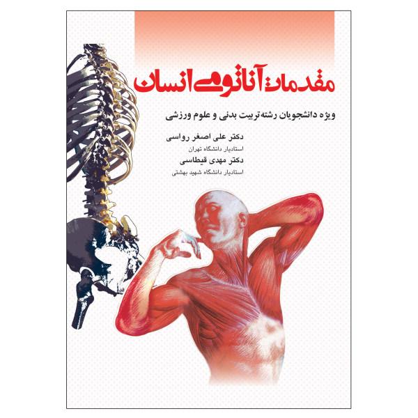 کتاب مقدمات آناتومی انسان اثر دکتر علیاصغر رواسی انتشارات بامداد کتاب