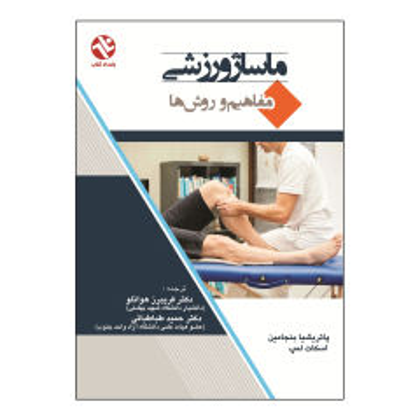 کتاب مفاهیم و روش های ماساژ ورزشی اثر پاتریسیا بنجامین انتشارات بامداد کتاب