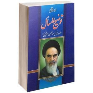 خرید                      کتاب رسالۀ توضیح المسائل اثر حضرت آیة الله العظمی امام خمینی (ره) نشر نیلوفرانه