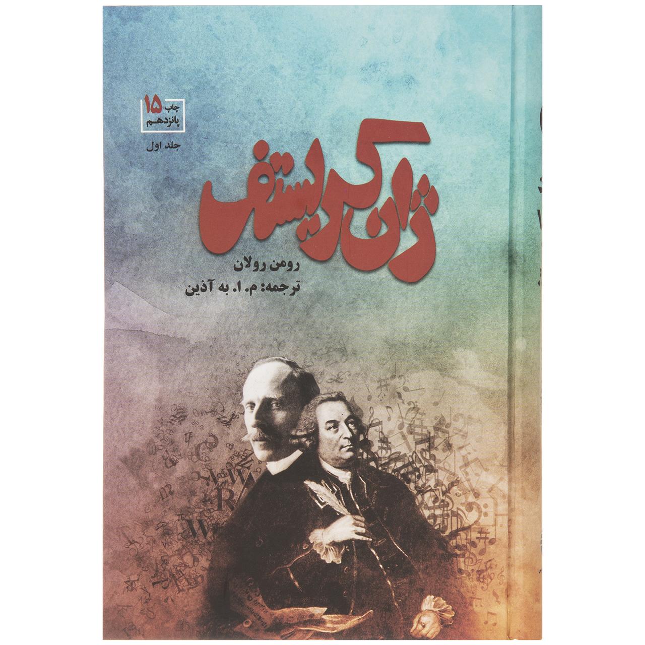 کتاب ژان کریستف اثر رومن رولان - 4 جلدی