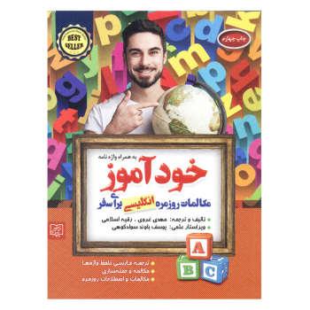 کتاب خودآموز مکالمات روزمره انگلیسی برای سفر اثر رقیه اسلامی نشر الماس پارسیان