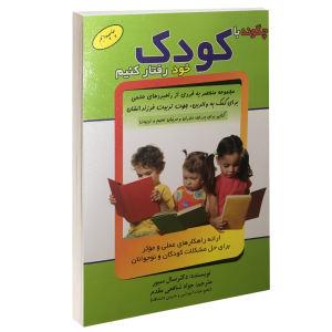 کتاب چگونه با کودک خود رفتار کنیم اثر سال سیور نشر الماس پارسیان