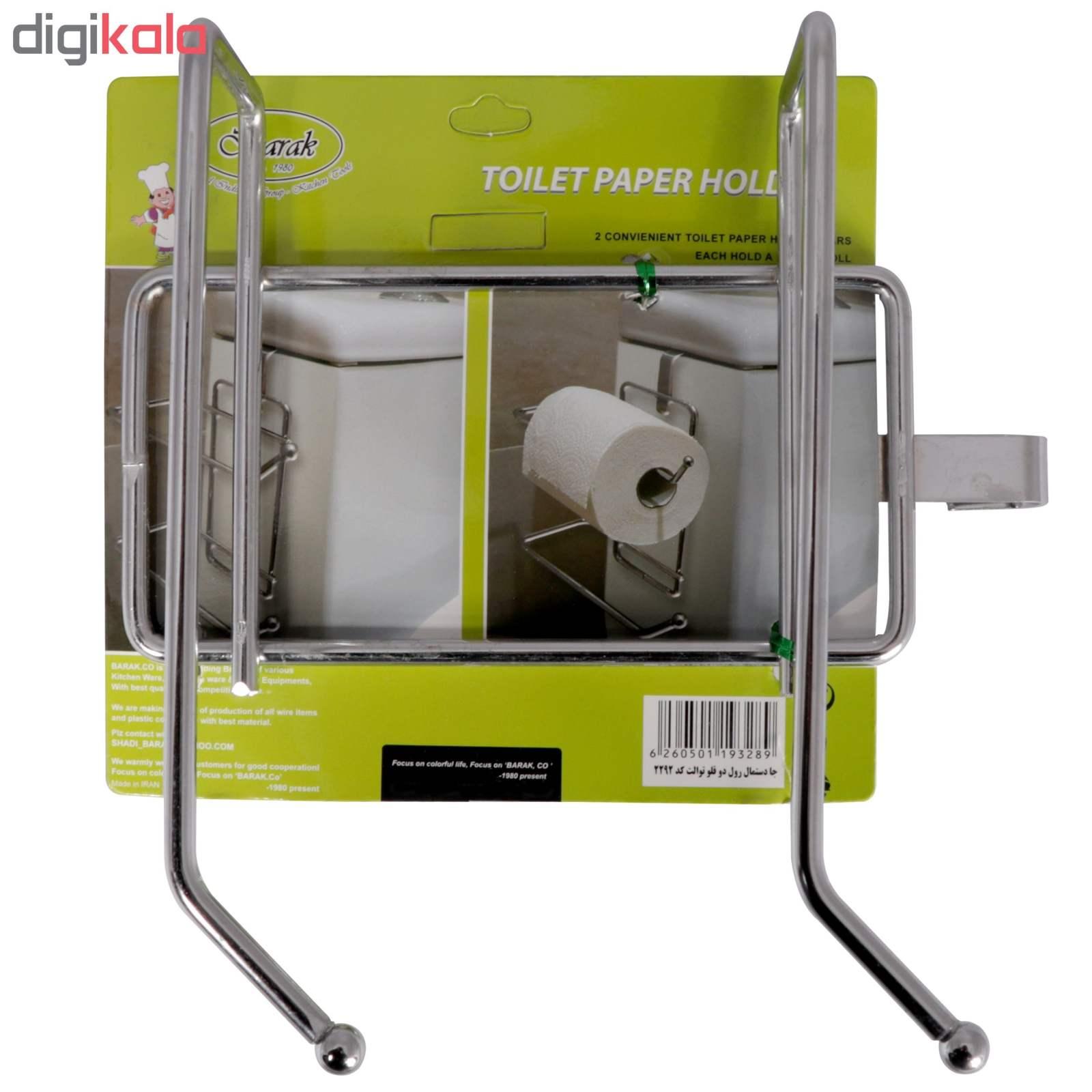 پایه رول دستمال کاغذی بارک کد 15002 main 1 2