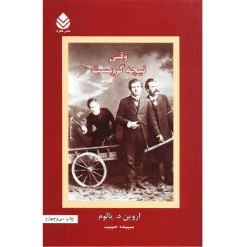کتاب وقتی نیچه گریست اثر اروین د یالوم ترجمه سپیده حبیب نشر قطره