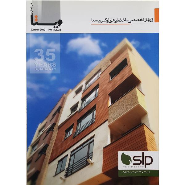 ژورنال تخصصی ساختمان های لوکس ویستا - شماره 6