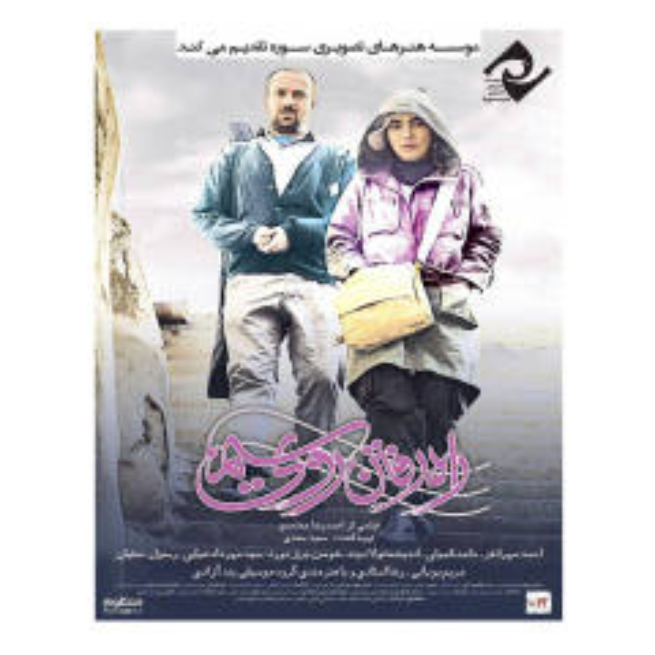فبلم سینمایی راه رفتن روی سیم اثر احمدرضا معتمدی نشر سوره سینما