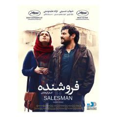 فیلم سینمایی فروشنده اثر اصغر فرهادی نشر تصویر گستر پاسارگاد به همراه چراغ USB