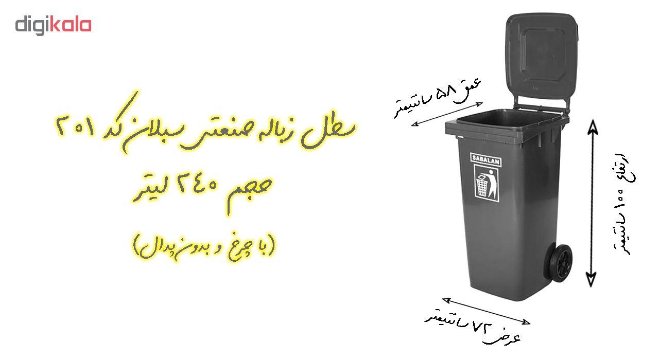 سطل زباله اداری سبلان کد 201  ظرفیت 240 لیتر (چرخدار و بدون پدال)