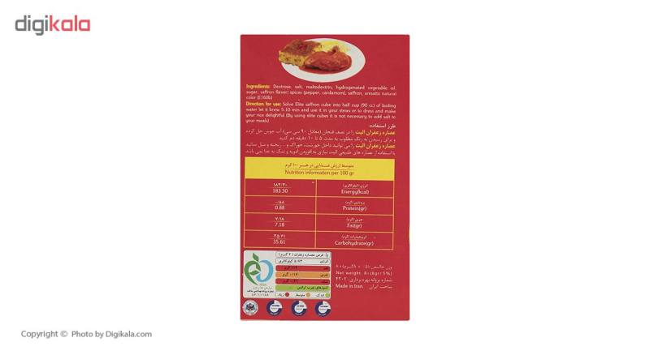 پودر فشرده زعفران الیت مقدار 64 گرم main 1 2
