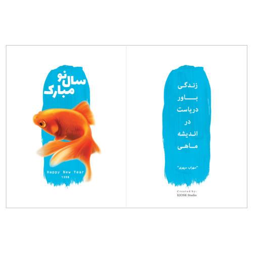 کارت تبریک نوروز طرح ماهی مدل KN01