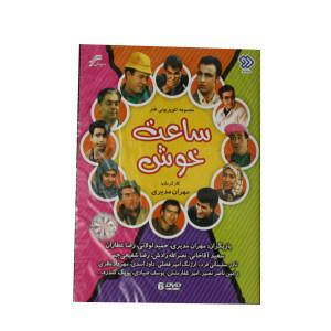 مجموعه طنز ساعت خوش اثر مهران مدیری انتشارات سروش