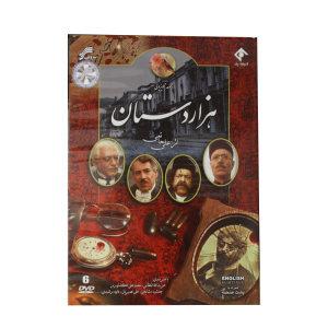 مجموعه سریال هزاردستان اثر علی حاتمی انتشارات سروش
