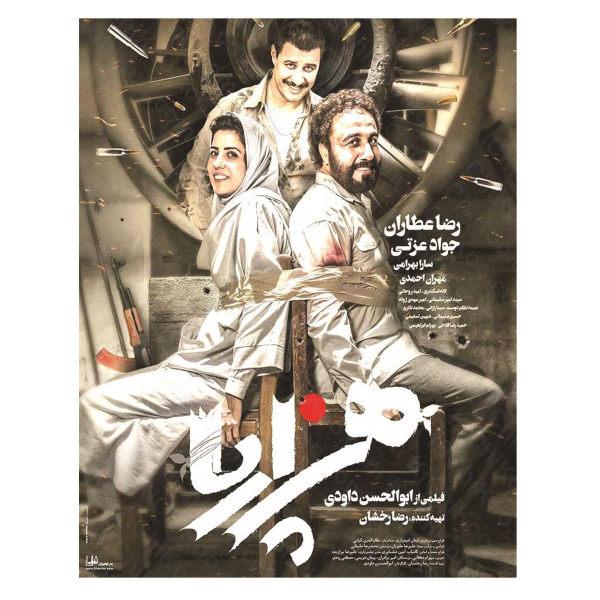 فیلم سینمایی هزار پا اثر ابوالحسن داودی قسمت یک به همراه کابل شارژ اندروید