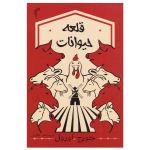 کتاب قلعه حیوانات اثر جورج اورول نشر تیموری
