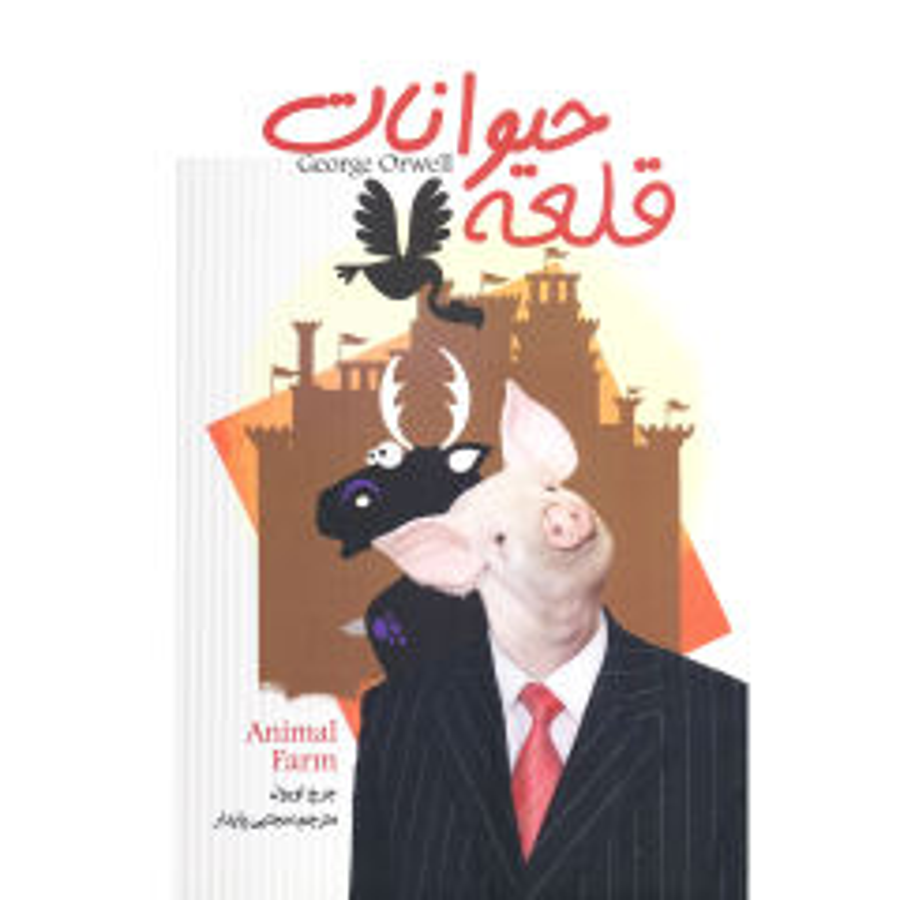 کتاب قلعه حیوانات اثر جورج اورول نشر سالار الموتی