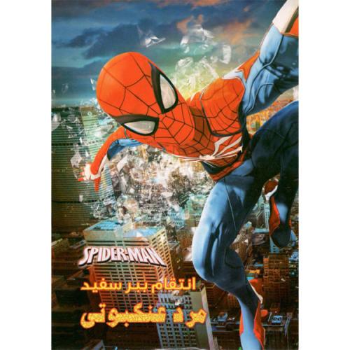 انیمیشن مرد عنکبوتی انتقام ببر سفید اثر پیتر هالدورسون
