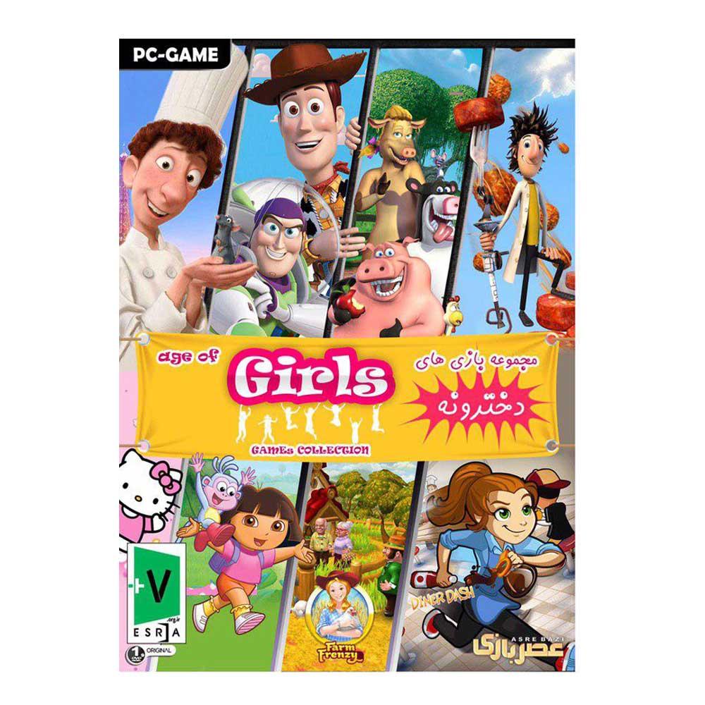 مجموعه بازی های دخترونه مخصوص pc