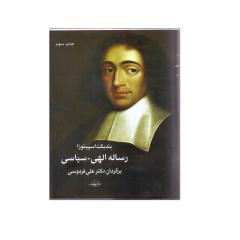 کتاب رساله الهی سیاسی اثر بندیکت اسپینوزا انتشارات سهامی انتشار