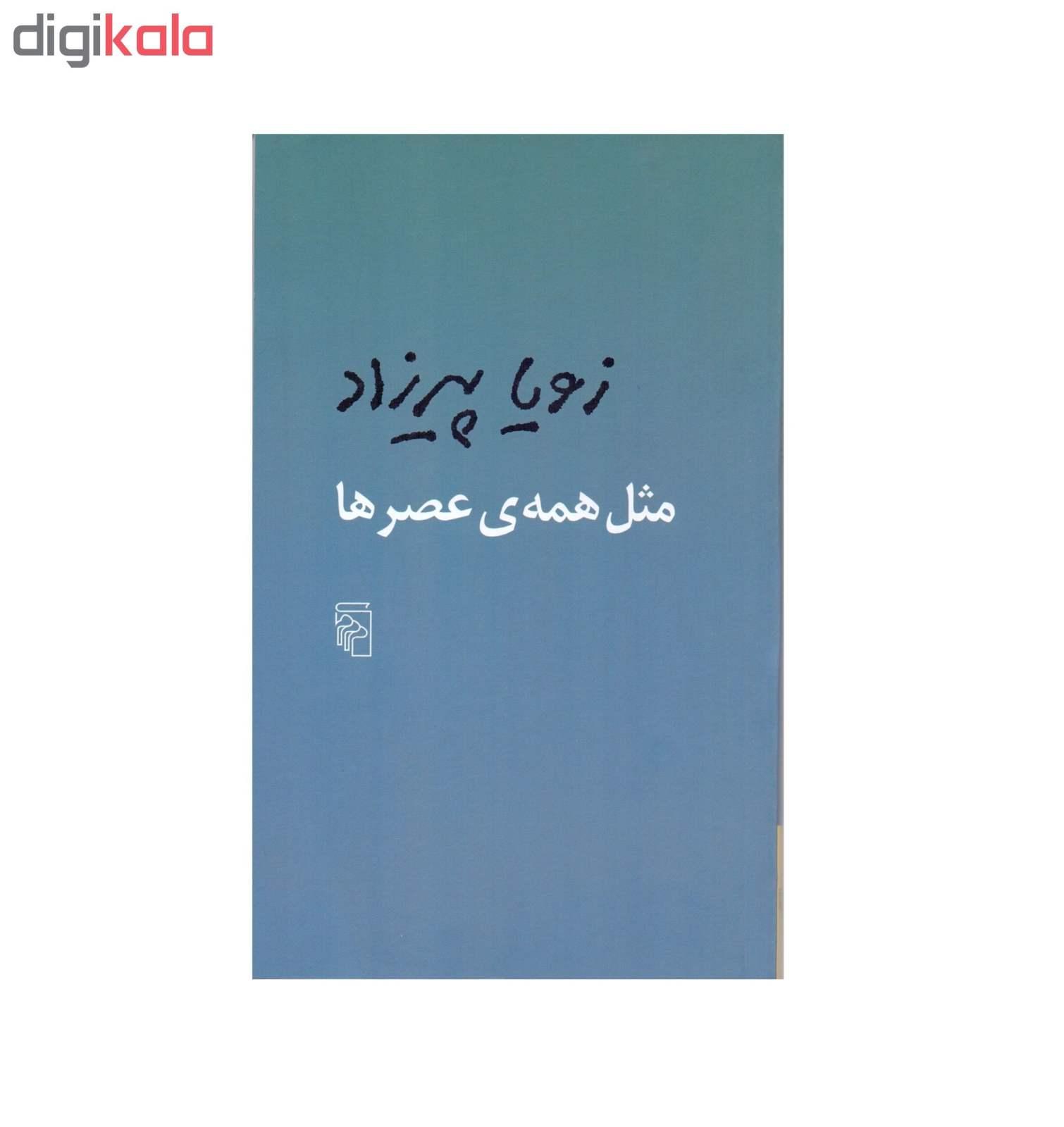 مجموعه کتاب های  مثل همه عصر ها  طعم گس خرمالو و  یک روز مانده به عید پاک اثر زویا پیرزاد نشرمرکز main 1 5