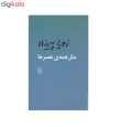 مجموعه کتاب های  مثل همه عصر ها  طعم گس خرمالو و  یک روز مانده به عید پاک اثر زویا پیرزاد نشرمرکز thumb 5