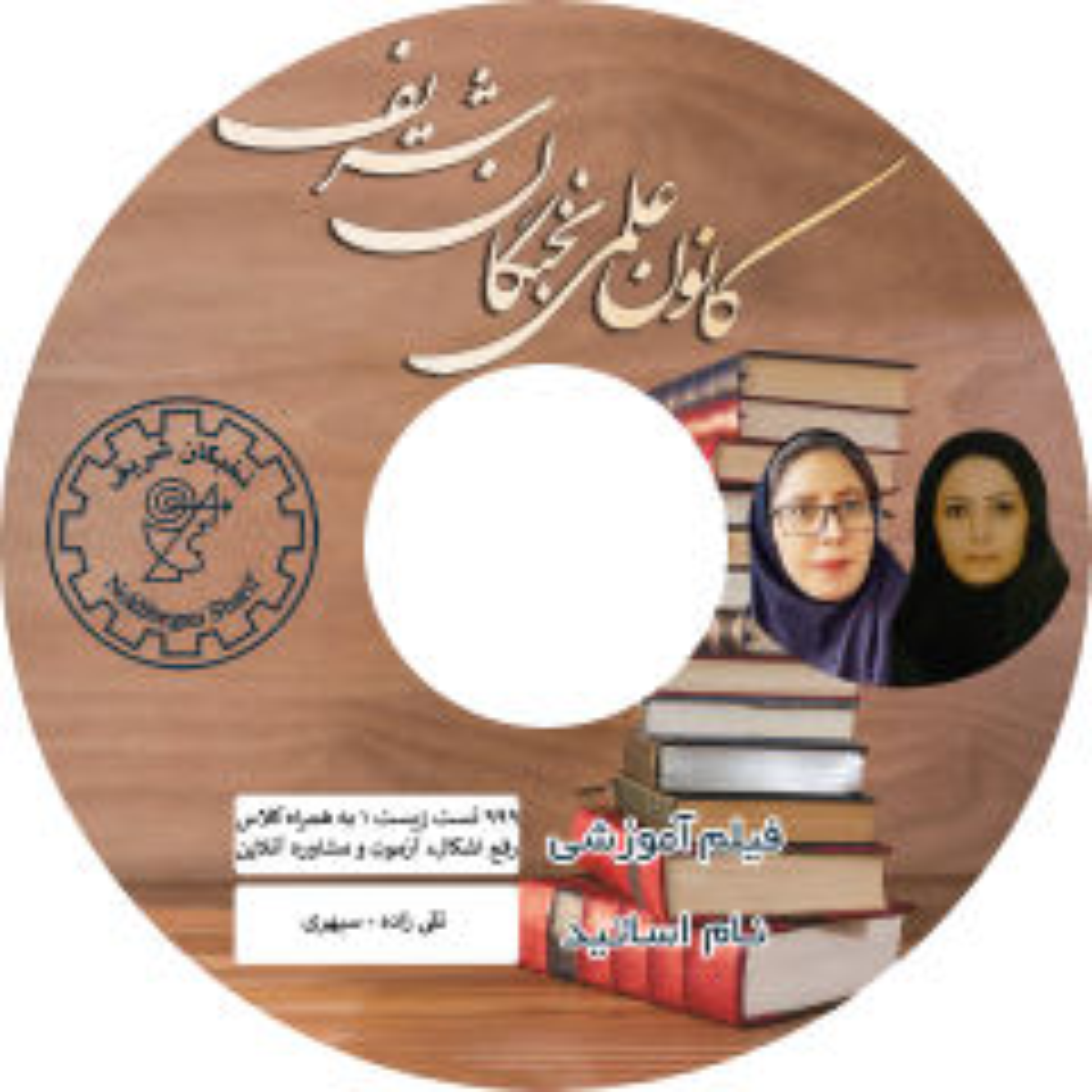 آموزش تصویری تست های طلایی زیست دهم کنکور نشر نخبگان شریف