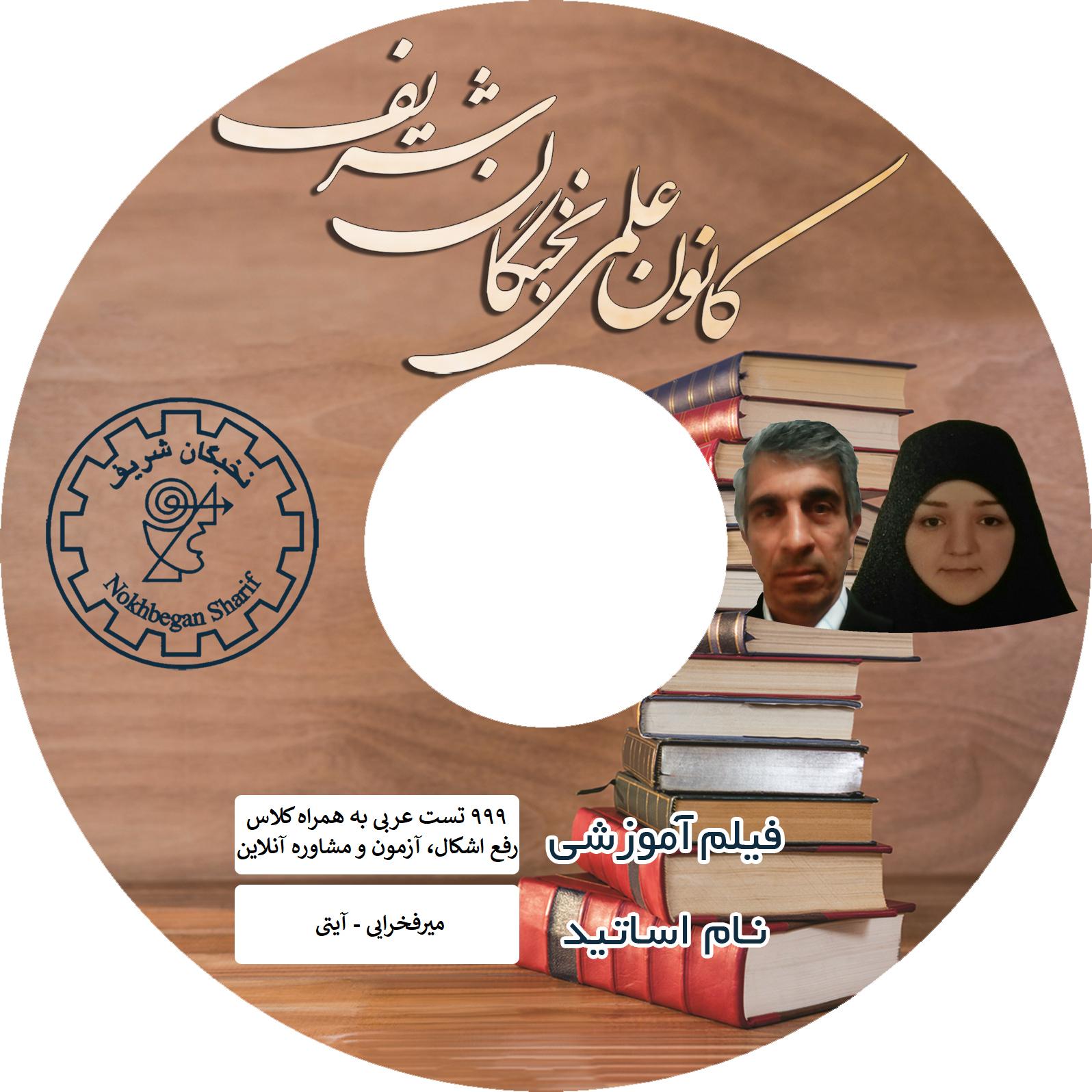 آموزش تصویری تست های طلایی زبان عربی کنکور نشر نخبگان شریف