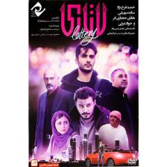 فیلم سینمایی لاتاری اثر محمد حسین مهدویان