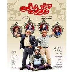 فیلم سینمایی گذر موقت اثر افشین هاشمی نشر هنر اول
