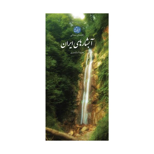 کتاب آبشارهای ایران اثر مجید اسکندری انتشارات ایرانشناسی