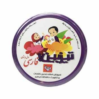 بازی آموزشی بازی تا مدل تیزبین فارسی اول دبستان کد 128818
