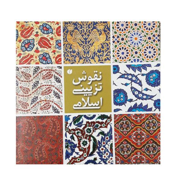کتاب نقوش تزیینی اسلامی اثر مويا كري نشر یساولی