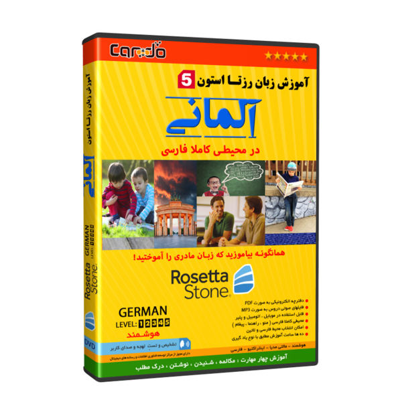 نرم افزار آموزش زبان آلمانی رزتا استون نشر کندوسافت
