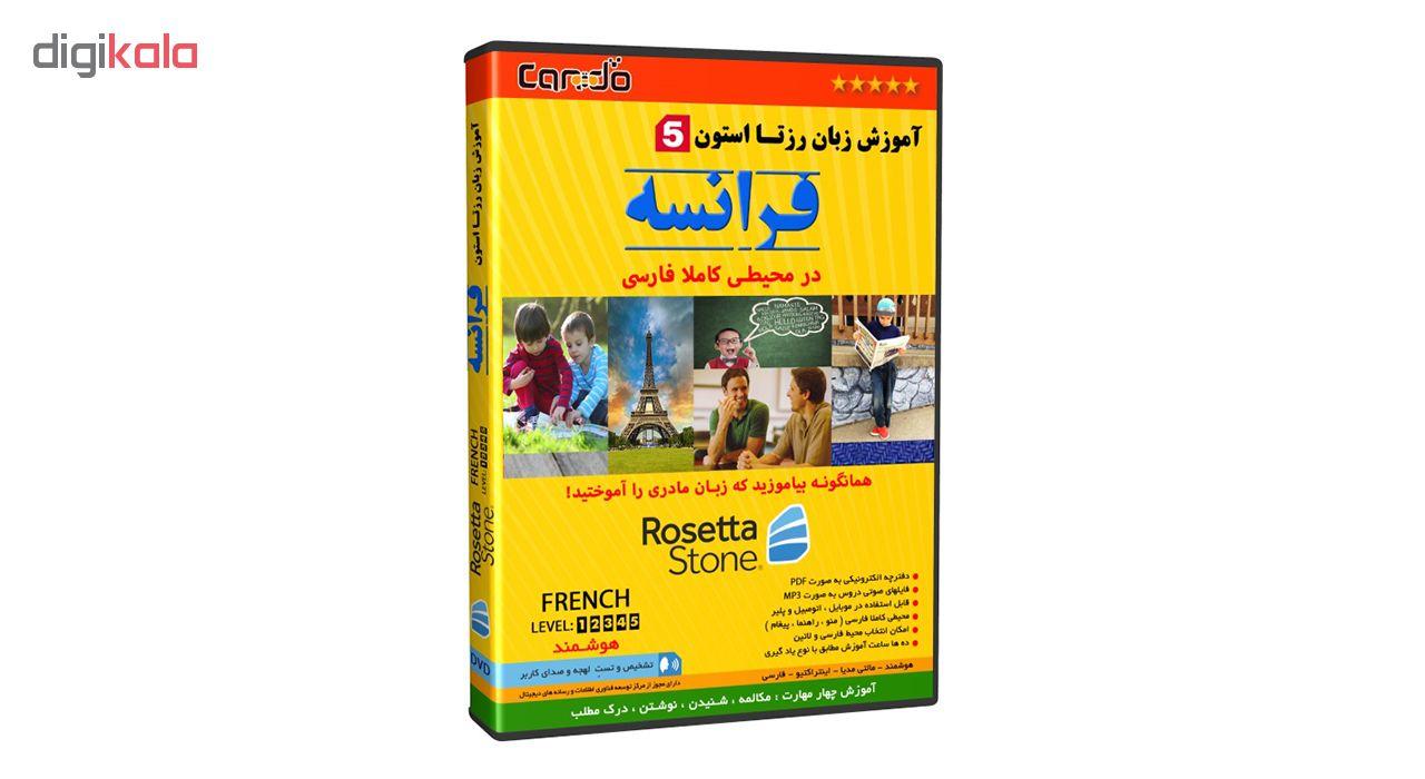 نرم افزار آموزش زبان فرانسه رزتا استون نشر کندو سافت