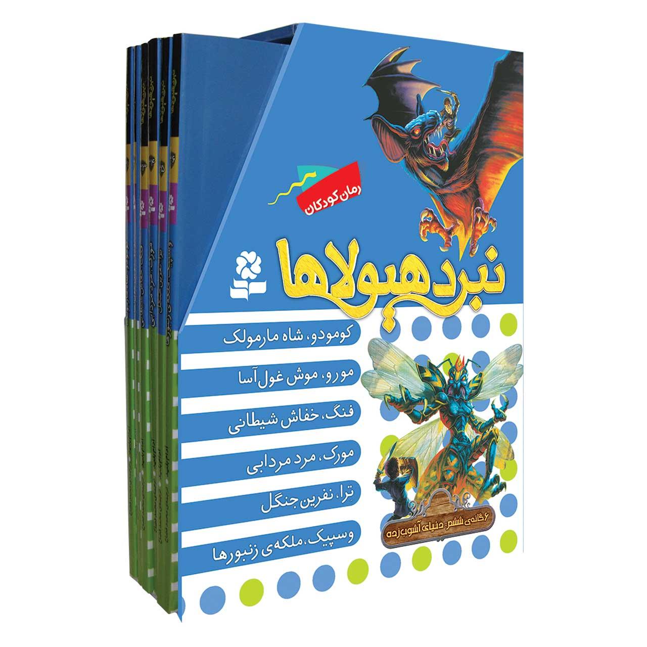 خرید                      کتاب نبرد هیولاها دنیای آشوب زده اثر آدام بلید انتشارات قدیانی شش گانه ششم
