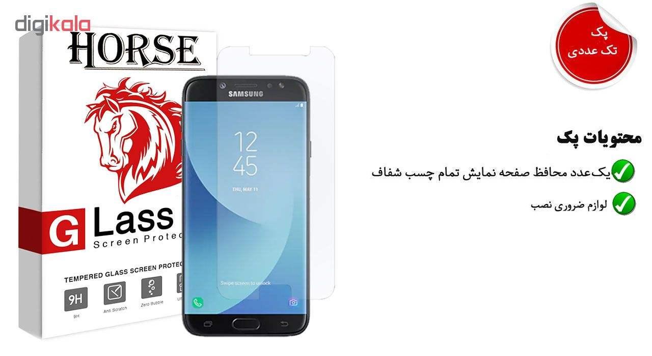 محافظ صفحه نمایش هورس مدل UCC مناسب برای گوشی موبایل سامسونگ Galaxy J7 Pro  main 1 1