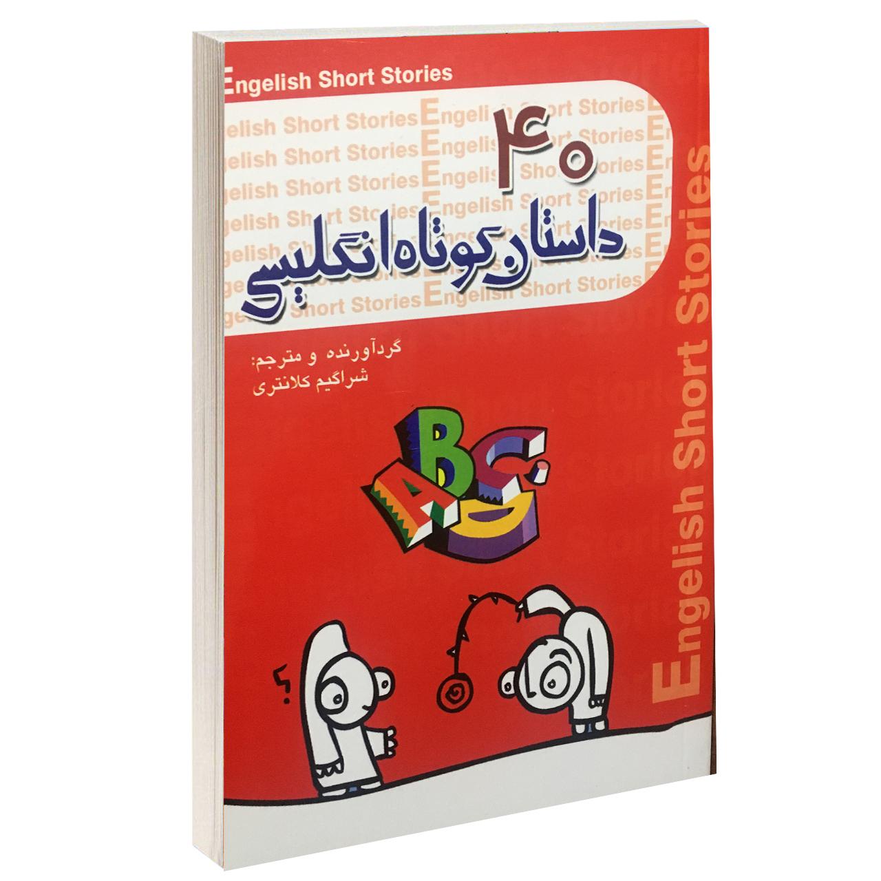 خرید                      کتاب 40 داستان کوتاه انگلیسی اثر شراگیم کلانتری نشر گل بیتا