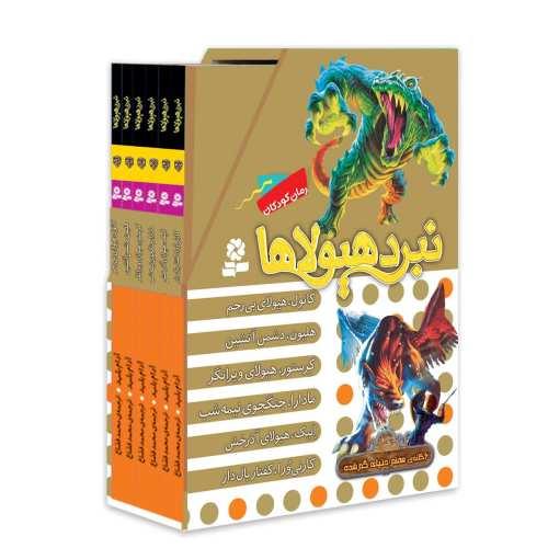 کتاب نبرد هیولاها دنیای گم شده اثر آدام بلید انتشارات قدیانی شش گانه هفتم