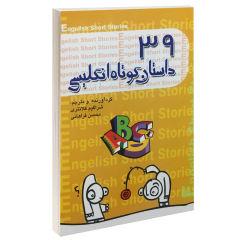 کتاب 39 داستان کوتاه انگلیسی اثر شراگیم کلانتری نشر گل بیتا