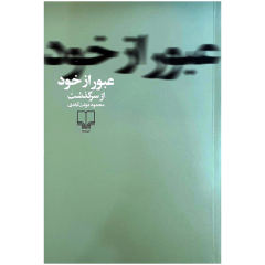 کتاب عبور از خود اثر محمود دولت آبادی نشر چشمه thumb