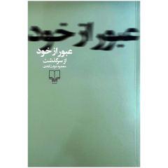 کتاب عبور از خود اثر محمود دولت آبادی نشر چشمه