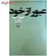 کتاب عبور از خود اثر محمود دولت آبادی نشر چشمه thumb 1