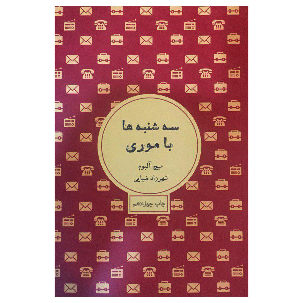 خرید                      کتاب سه شنبه ها با موری اثر میچ آلبوم انتشارات شمشاد