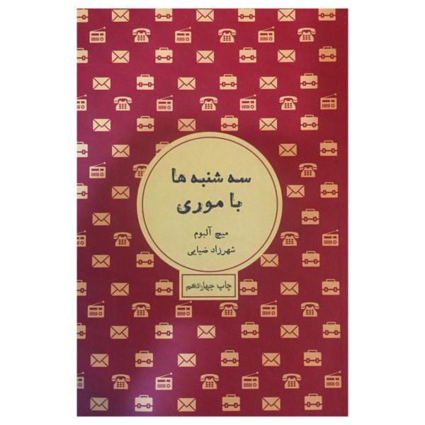 کتاب سه شنبه ها با موری اثر میچ آلبوم انتشارات شمشاد
