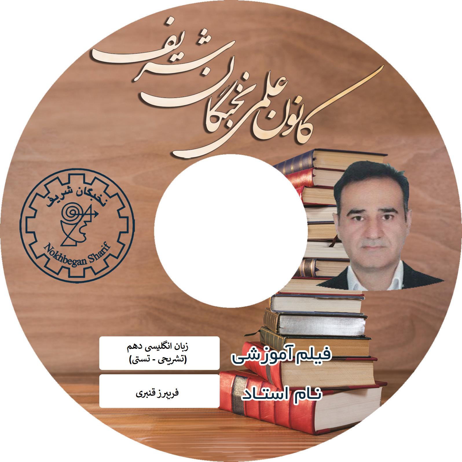 آموزش تصویری زبان انگلیسی دهم نشر نخبگان شریف