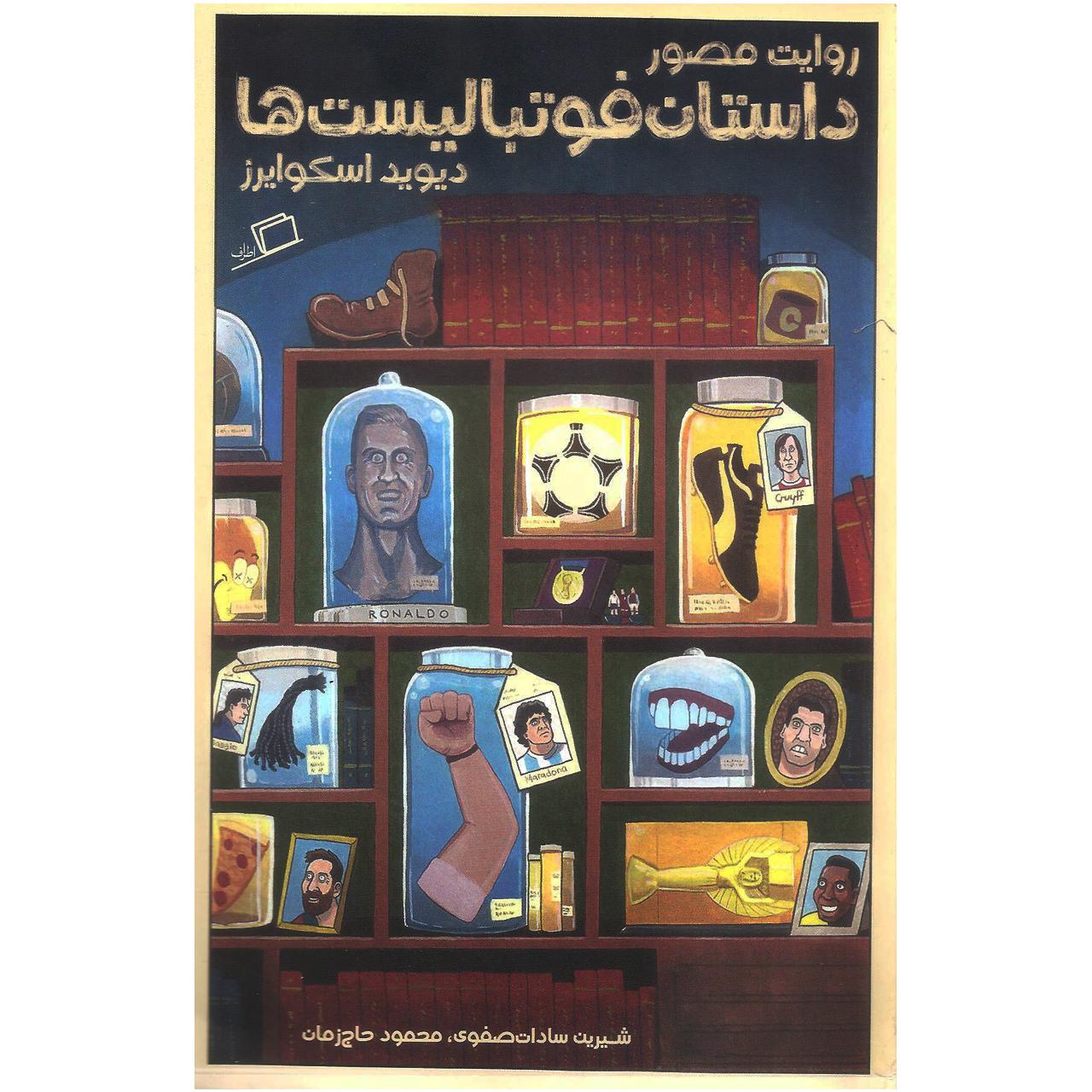 خرید                      کتاب داستان فوتبالیست ها اثر دیوید اسکوایرز نشر اطراف