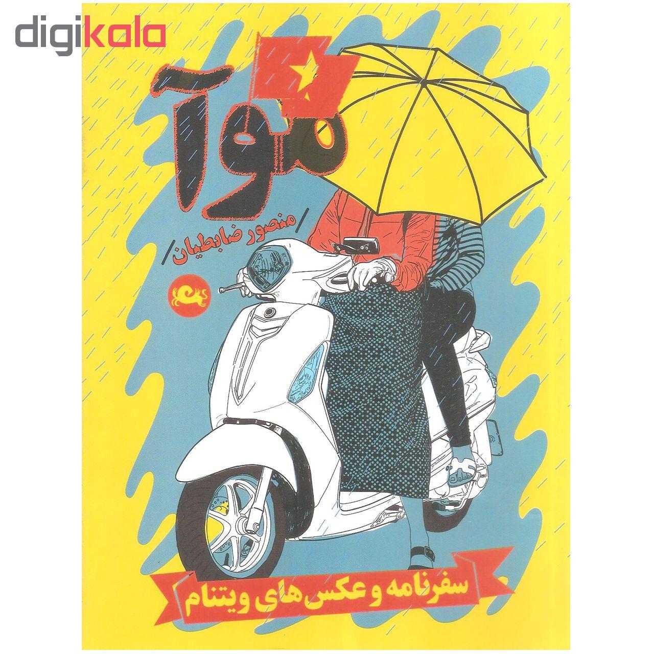 خرید                      کتاب موآ اثر منصور ظابطیان نشر مثلث