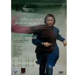 فیلم سینمایی جاده شهریار اثر سید وحید قاضی میر سعید