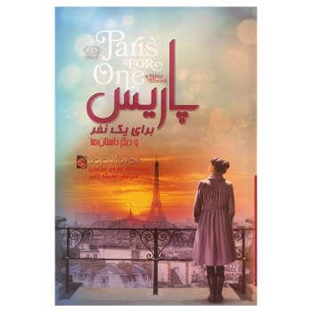 کتاب پاریس برای یک نفر اثر جوجو مویس انتشارات آزرمیدخت