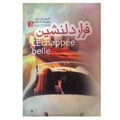 کتاب فرار دلنشین اثر آنا گاوالدا انتشارات آزرمیدخت thumb